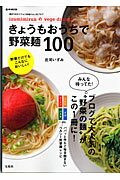 Izumimirunのvege diningきょうもおうちで野菜麺100