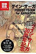 【バーゲン本】グイン・サーガPERFECTBOOK for ANIMATION