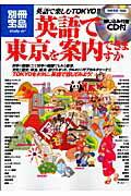 英語で東京を案内できますか