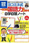 「ヨコミネ式」一生使える国語力が身につく自学自習ノート