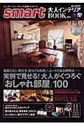 smart大人インテリアBOOK(2011)