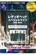 DVD>レディオヘッドスペシャルライブDVD-BOX