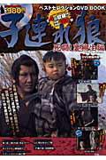 子連れ狼ベストセレクションDVD BOOK(死闘!裏柳生編)