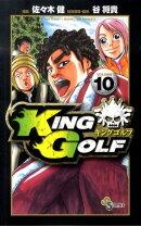 KING GOLF 10