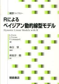 Rによるベイジアン動的線型モデル (統計ライブラリー) [ ジョヴァンニ・ペトリス ]