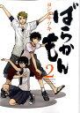 ばらかもん(2) (ガンガンコミックスonline) [ ヨシノサツキ ]