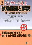 コンクリート技士試験問題と解説(平成24年版)