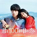 映画「君と100回目の恋」オリジナルサウンドトラック (初回限定盤 CD+DVD)