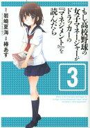 もし高校野球の女子マネージャーがドラッカーの『マネジメント』を読んだら(3)