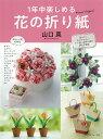 1年中楽しめる花の折り紙 [ 山口真(折り紙作家) ]
