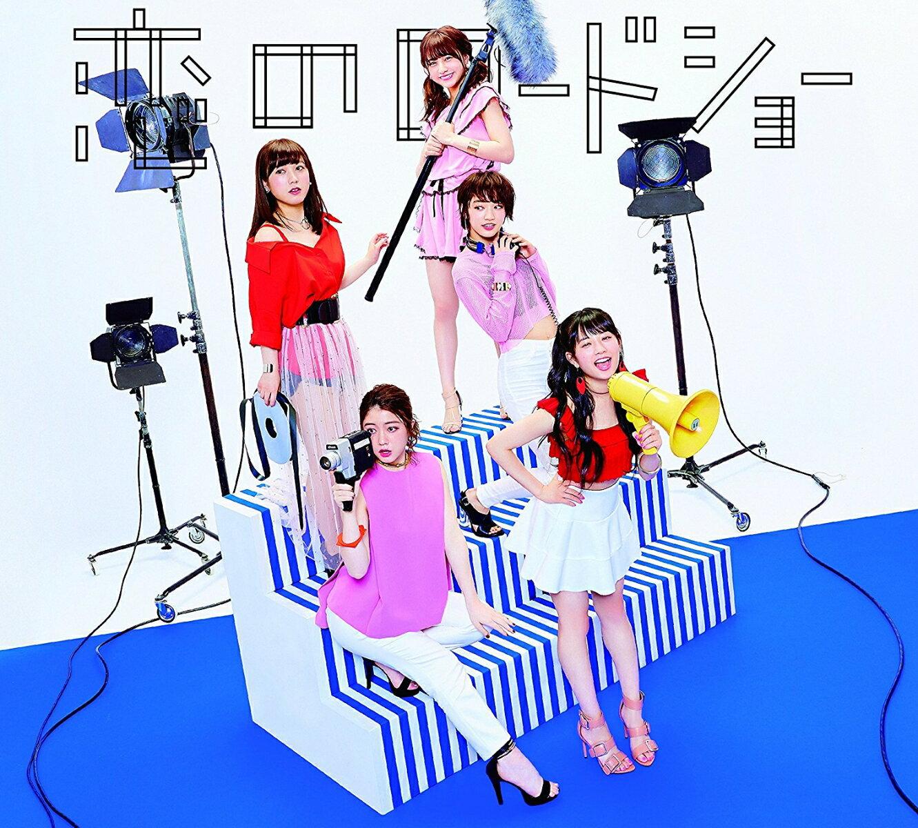 恋のロードショー (初回生産限定 CD+VR盤) (シリアル+ビューアー付) [ フェアリーズ ]