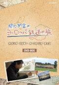 関口知宏のヨーロッパ鉄道の旅 DVD-BOX