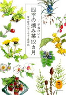 四季の摘み菜12カ月