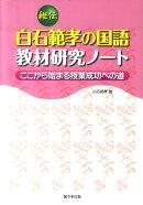 秘伝白石範孝の国語教材研究ノート