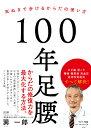 100年足腰 [ 巽一郎 ]
