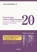 From Foreign Child to Illegal Immigrant