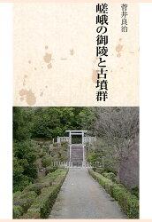 【POD】嵯峨の御陵と古墳群