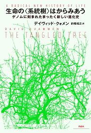 生命の〈系統樹〉はからみあう ゲノムに刻まれたまったく新しい進化史 [ デイヴィッド・クォメン ]
