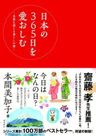日本の365日を愛おしむ [ 本間美加子 ]