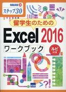 留学生のためのExcel2016ワークブック
