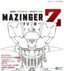 マジンガーZ/INFINITY オリジナル・サウンドトラック増補盤
