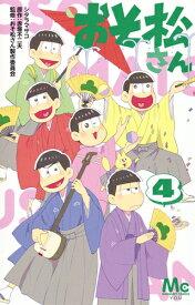 おそ松さん 4 (マーガレットコミックス) [ シタラ マサコ ]