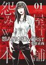 怨み屋本舗 WORST 1 (ヤングジャンプコミックス) [ 栗原 正尚 ]