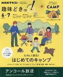 たのしく防災! はじめてのキャンプ