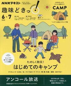 たのしく防災! はじめてのキャンプ (趣味どきっ!) [ 寒川 一 ]