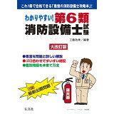 わかりやすい!第6類消防設備士試験大改訂版 (国家・資格シリーズ)