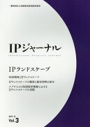 IPジャーナル(Vol.3 (2017.12))