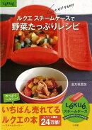【バーゲン本】ルクエスチームケースで野菜たっぷりレシピ
