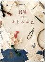 刺繍のはじめかた [ atsumi ]