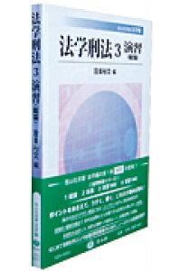 法学刑法(3) 演習(総論) (信山社双書) [ 設楽裕文 ]