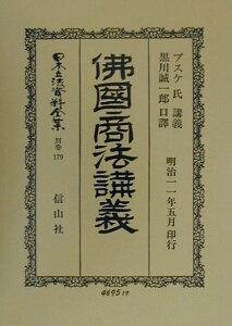 日本立法資料全集(別巻 179)復刻版 佛國商法講義