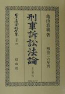 刑事訴訟法論(上之巻)復刻版