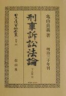 刑事訴訟法論(下之巻)復刻版