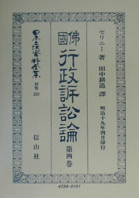 ブックス: 日本立法資料全集(別巻 223)復刻版 - 9784797247541 : 本