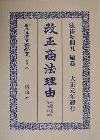 ブックス: 日本立法資料全集(別巻 292)復刻版 増補4版 - 9784797248395 : 本