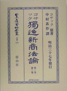 日本立法資料全集(別巻 319)復刻版 獨逸新商法論 第1卷・第2卷