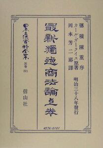 日本立法資料全集(別巻 321)復刻版 最新獨逸商法論 上卷