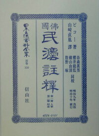 ブックス: 日本立法資料全集(別巻 330)復刻版 – 9784797248869 : 本