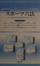 スポーツ六法(2005)