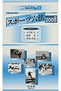 スポーツ六法(2008)
