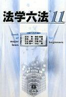 法学六法('11)