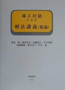 導入対話による刑法講義(総論) (導入対話シリ-ズ) [ 新倉修 ]