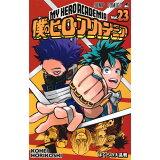 僕のヒーローアカデミア(23) ぼくらの大乱戦 (ジャンプコミックス)