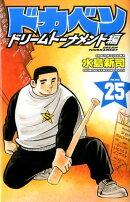 ドカベン ドリームトーナメント編(25)