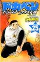 ドカベン ドリームトーナメント編(25) (少年チャンピオンコミックス) [ 水島新司 ]