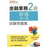 金融業務2級財務コース試験問題集(2020年度版)